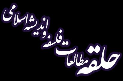 حلقه مطالعات فلسفه و اندیشه اسلامی